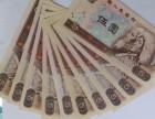上海钱币回收 卢湾区纸币回收公司