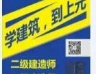 扬州建筑工程管理师学习 建造师就业辅导安装预算学习
