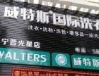肇庆干洗加盟信息