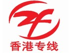 台州到香港货运,台州到香港物流,深圳市展丰物流有限公司
