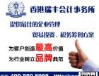 海外公司注册