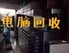 常州电脑回收金坛电脑回收溧阳电脑回收丹阳电脑回收
