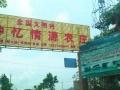 / 闹市中的室外桃源 / 柳州岩冲乐天农庄