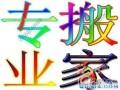 天津顺发搬家公司 全国各地长短途搬家货运