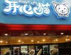 重庆开心猫加盟费用及条件