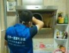 专业清洗油烟机、空调、冰箱、洗衣机、家政保洁