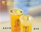 【贡茶】贡茶加盟 奶茶加盟 0经验+万元开店
