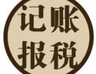 新区纺前街道附近代理记账公司注册商标找侯会计一条龙服务