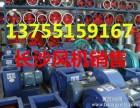 湘潭最好的餐饮店厨房设备厨具厂,离心风机净化器安装维修