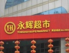 永辉超市加盟 零售业 投资金额 20-50万元