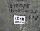 柳村限速桥北大院出租