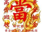 重庆地区高价回收黄金二手首饰