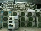 平邑县回收二手空调家电空调加氟移机 二手空调买卖