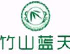 竹山蓝天竹纤维产品加盟