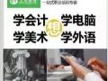 扬州办公自动化学习word文档表格制作学习培训