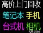 杭州苹果手机抵押回收杭州苹果笔记本抵押回收IPAD