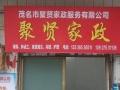 聚贤家政长期提供保姆、月嫂、钟点工
