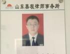 莱州徐伟强律师为您服务
