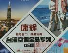 康辉旅游2016年3月宝岛台湾专列