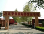 北京昌平棒球拓展基地 北京香堂国际体育运动城 足球场