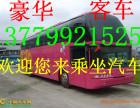 客车)晋江到利辛)直达汽车(几个小时到)发车时间表+多少钱?