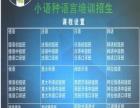 黑龙江外国语学院小语种培训