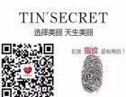 tst庭秘密怎么代理免费.tst活酵母面膜好用吗