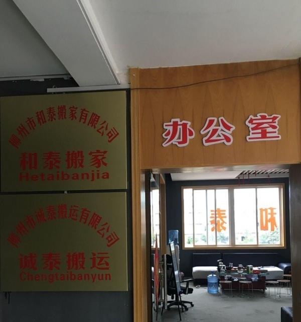柳州精品搬家,以服务质量为宗旨,要服务质量选和泰