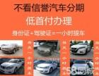 上海喜相逢汽车弹个车好车不限户籍当天提车两证一卡