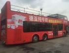 双层巴士租凭敞篷观光双层巴士巡游搞活动出租租凭