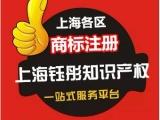 上海專利申請 上海注冊商標 找上海鈺彤知識產權很放心