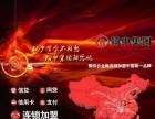 翰申集团微综合金融连锁加盟品牌