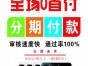 哈尔滨学生分期购买苹果8零首付盛世手机电脑分期付款旗舰店