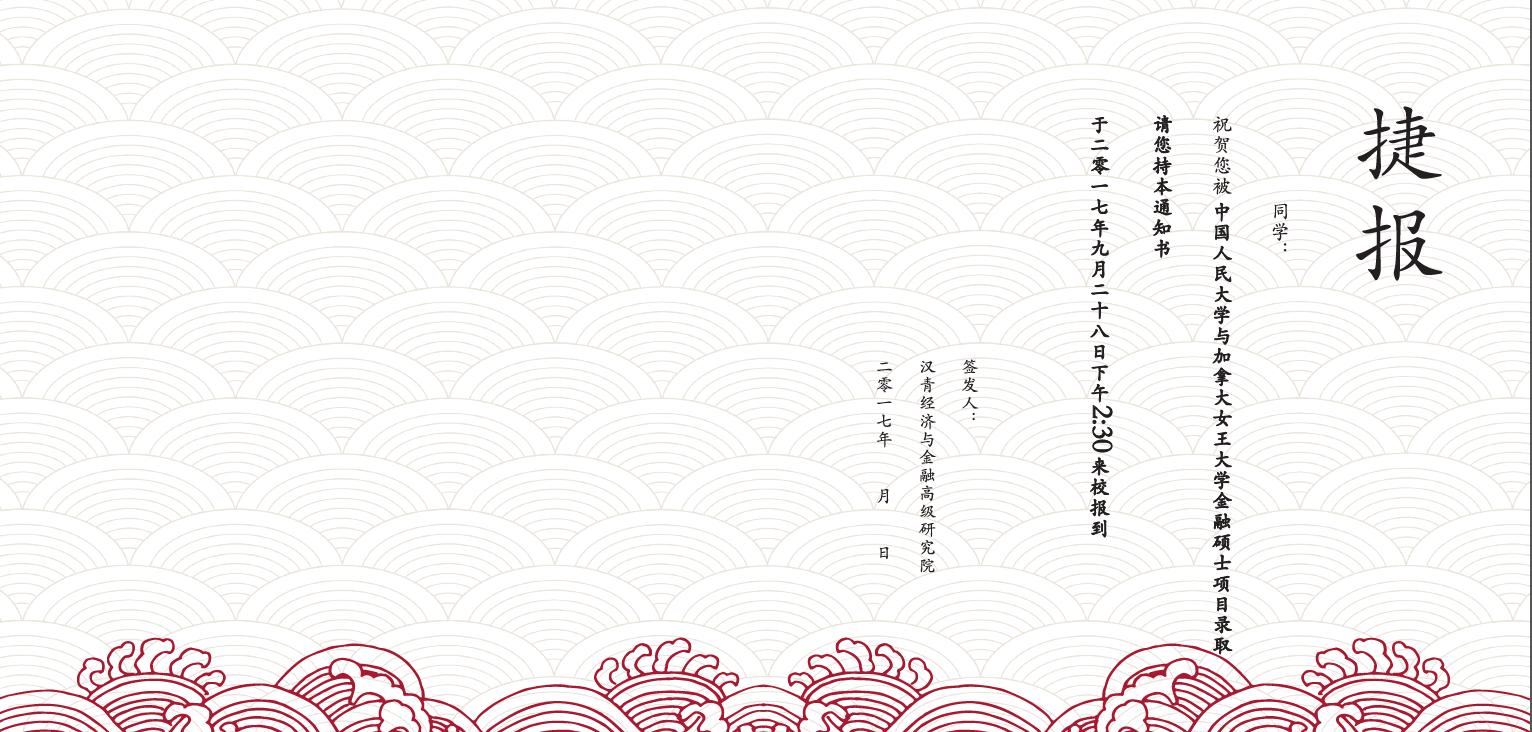 中国人民大学与加拿大女王大学金融硕士