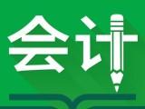 广州黄埔区会计培训班哪家好
