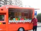 小型流动多功能冰淇淋售货车 发家致富好项目