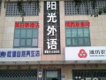 潍坊日本留学日语培训学校
