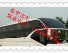 宁波到哈尔滨豪华大巴 客车(长途汽车