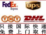 常州DHL国际快递电话常州联邦快递UPS快递TNT快递