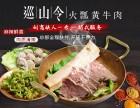 知名餐饮加盟品牌有哪些?火瓢黄牛肉火锅加盟市场广 备受欢迎