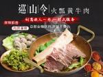 特色餐饮加盟 火瓢黄牛肉火锅 创业加盟 带你致富带你飞