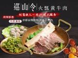 十大品牌都有哪些火锅品牌加盟 特色黄牛肉火锅带你创业加盟