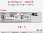 辽宁大连市商标注册 国家备案商标代理机构 申请商标