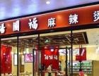 杨国福 张亮 辣红颜麻辣烫加盟 特色小吃