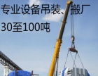 20到100吨大小吊车出租