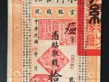 大庆回收老纸币,大庆回收钱币纸币纪念币,大庆回收银元龙洋邮票