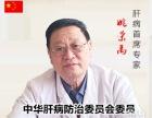 初期乙肝症状 唐山南站中医肝病医院