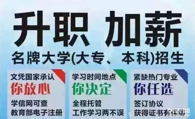 深圳自考大专本科学历哪里较快毕业 价格较优惠?