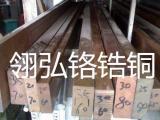 美国C18150铬锆铜棒-进口铬锆铜铬锆铜合金