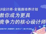 郴州UI设计学院电脑培训,湖南UI设计培训